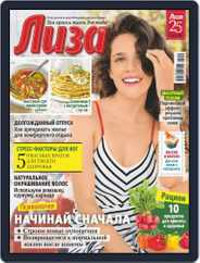 Лиза (Digital) Subscription June 27th, 2020 Issue