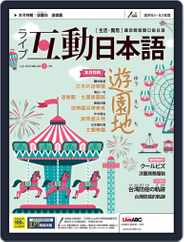 LIVE INTERACTIVE JAPANESE MAGAZINE 互動日本語 (Digital) Subscription June 29th, 2020 Issue