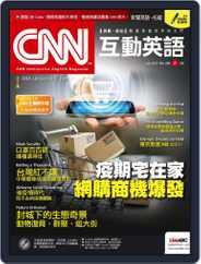 CNN 互動英語 (Digital) Subscription June 29th, 2020 Issue