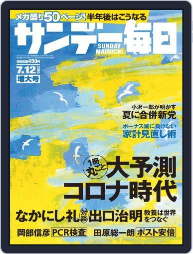 サンデー毎日 Sunday Mainichi (Digital) June 30th, 2020 Issue Cover