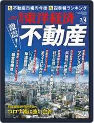 週刊東洋経済 (Digital) Subscription June 30th, 2020 Issue
