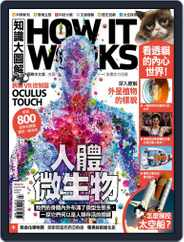 HOW IT WORKS 知識大圖解國際中文版 (Digital) Subscription June 30th, 2020 Issue
