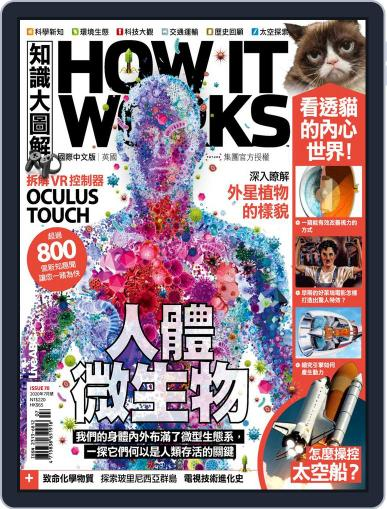 HOW IT WORKS 知識大圖解國際中文版 (Digital) June 30th, 2020 Issue Cover