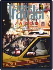 Condé Nast Traveler España (Digital) Subscription December 1st, 2018 Issue