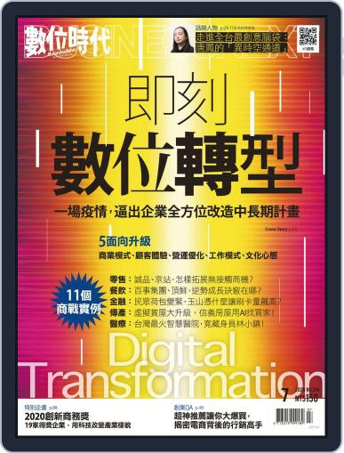 Business Next 數位時代 June 30th, 2020 Digital Back Issue Cover