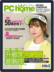 Pc Home (Digital) Subscription June 30th, 2020 Issue