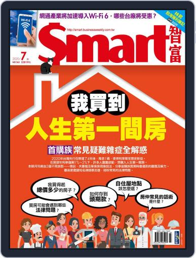 Smart 智富 (Digital) July 1st, 2020 Issue Cover