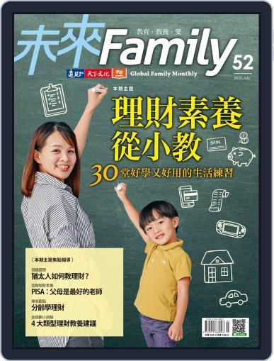 Global Family Monthly 未來 Family (Digital) June 30th, 2020 Issue Cover