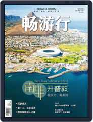 Travellution 畅游行 (Digital) Subscription July 1st, 2020 Issue