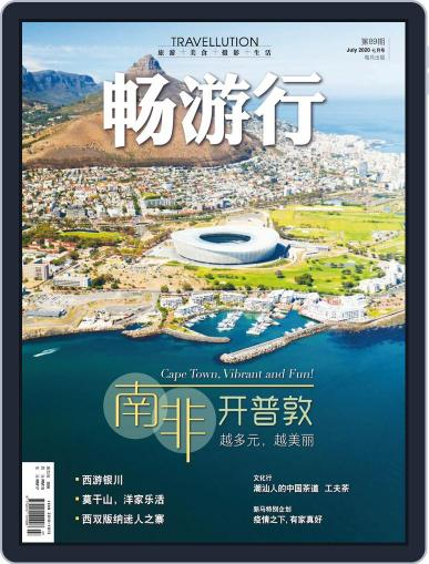 Travellution 畅游行 July 1st, 2020 Digital Back Issue Cover