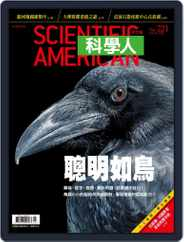 Scientific American Traditional Chinese Edition 科學人中文版 (Digital) Subscription July 1st, 2020 Issue