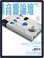 Audio Art Magazine 音響論壇 (Digital) Subscription July 1st, 2020 Issue