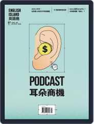 English Island 英語島 (Digital) Subscription July 1st, 2020 Issue