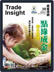 Trade Insight Biweekly 經貿透視雙周刊 (Digital) Subscription July 1st, 2020 Issue