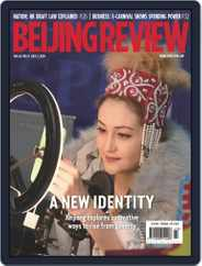 Beijing Review (Digital) Subscription July 2nd, 2020 Issue