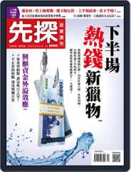 Wealth Invest Weekly 先探投資週刊 (Digital) Subscription July 2nd, 2020 Issue