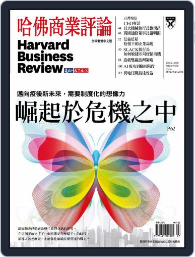 Harvard Business Review Complex Chinese Edition 哈佛商業評論 (Digital) July 1st, 2020 Issue Cover