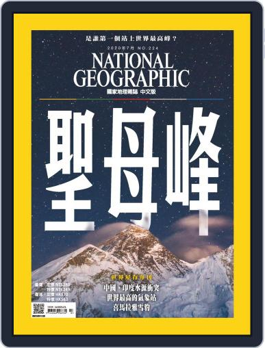 National Geographic Magazine Taiwan 國家地理雜誌中文版 (Digital) July 2nd, 2020 Issue Cover