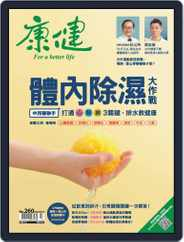 Common Health Magazine 康健 (Digital) Subscription July 2nd, 2020 Issue