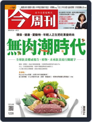 Business Today 今周刊 (Digital) July 6th, 2020 Issue Cover