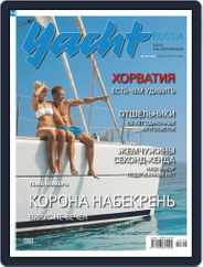 Yacht Russia (Digital) Subscription July 1st, 2020 Issue