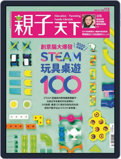 CommonWealth Parenting 親子天下 (Digital) July 3rd, 2020 Issue Cover