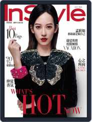 InStyle Taiwan 時尚泉 (Digital) Subscription July 6th, 2020 Issue