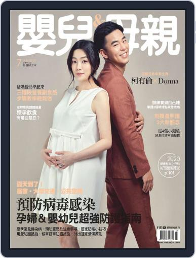 Baby & Mother 嬰兒與母親 (Digital) July 6th, 2020 Issue Cover