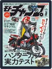 モトチャンプ motochamp (Digital) Subscription July 6th, 2020 Issue