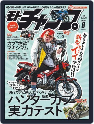 モトチャンプ motochamp July 6th, 2020 Digital Back Issue Cover