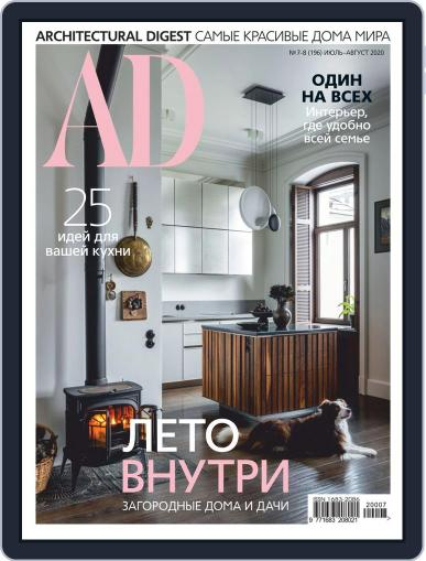 Ad Russia July 1st, 2020 Digital Back Issue Cover