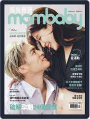Mombaby 媽媽寶寶雜誌 (Digital) Subscription July 7th, 2020 Issue
