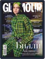 Glamour Russia (Digital) Subscription July 1st, 2020 Issue