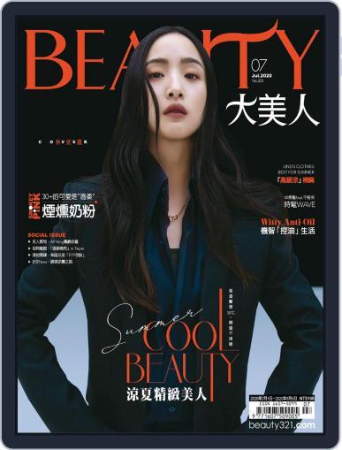 Elegant Beauty 大美人 (Digital) July 8th, 2020 Issue Cover