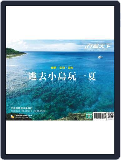 Travelcom 行遍天下 (Digital) July 8th, 2020 Issue Cover