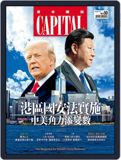 CAPITAL 資本雜誌 July 8th, 2020 Digital Back Issue Cover