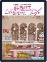 Dream Life 夢想誌 (Digital) Subscription July 8th, 2020 Issue