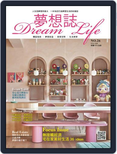 Dream Life 夢想誌 July 8th, 2020 Digital Back Issue Cover