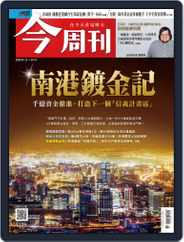 Business Today 今周刊 (Digital) Subscription July 13th, 2020 Issue