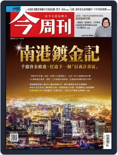 Business Today 今周刊 (Digital) July 13th, 2020 Issue Cover