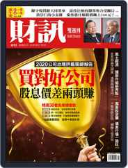 Wealth Magazine 財訊雙週刊 (Digital) Subscription July 9th, 2020 Issue