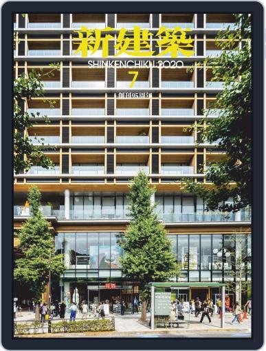 新建築 shinkenchiku (Digital) July 10th, 2020 Issue Cover