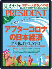 PRESIDENT プレジデント (Digital) Subscription July 10th, 2020 Issue