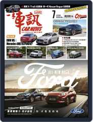 Carnews Magazine 一手車訊 (Digital) Subscription July 10th, 2020 Issue