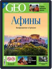 GEO Russia Magazine (Digital) Subscription May 1st, 2018 Issue