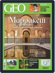 GEO Russia Magazine (Digital) Subscription February 1st, 2018 Issue