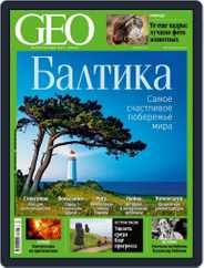 GEO Russia Magazine (Digital) Subscription July 1st, 2017 Issue