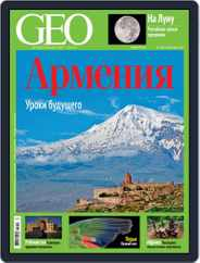 GEO Russia Magazine (Digital) Subscription November 19th, 2015 Issue