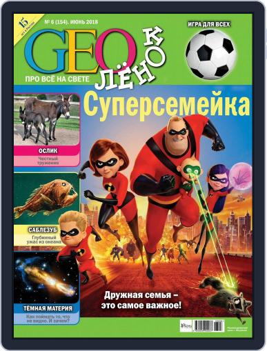 GEOленок June 1st, 2018 Digital Back Issue Cover