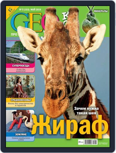 GEOленок May 1st, 2018 Digital Back Issue Cover